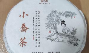 信茂堂品牌初试:2018年信茂堂小乔茶生茶试用评测报告