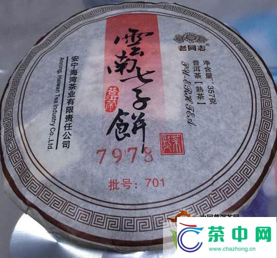 老同志701批7978七子饼茶开汤品鉴