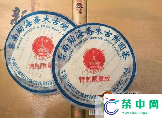 2005年黎明茶厂特制限量版乔木圆茶开汤品鉴