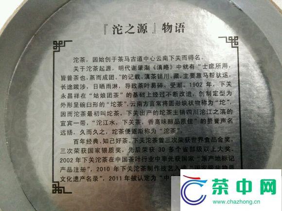 2014年下关沱之源开汤品鉴