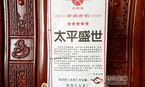 2015年天弘太平盛世生茶试用测评报告:一砖,一家,一国;一国,一家,一砖