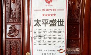 2015年天弘太平盛世生茶試用測評報告:一磚,一家,一國;一國,一家,一磚