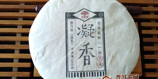 2015年洪普号凝香生茶试用品鉴报告