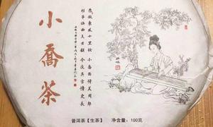 2018年信茂堂小乔茶生茶试用评测报告之三
