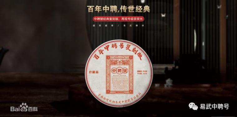 2020年細說麻黑古樹茶-易武中聘號