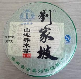 云县刘家坡茶业有限公司
